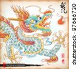 Vector Drawing of Dragon - stock photo