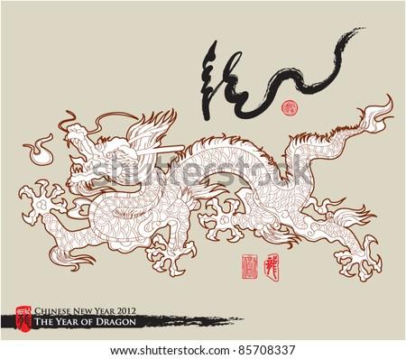 Vector Drawing of Dragon - stock vector