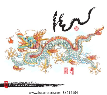Vector Drawing of Dragon - stock vector