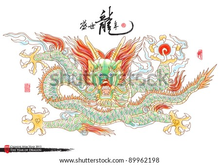 Vector Drawing of Dragon Translation of Calligraphy: Prosperous Dragon Year - stock vector