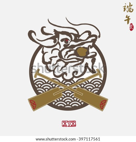 Vector: East Asia dragon boat festival,  Chinese characters and seal means:  Dragon Boat Festival, summer, may 5 - stock vector
