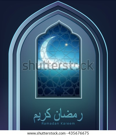 """Vector festive background for Ramazan Kareem. With window and the moon in the window and the word """"Ramadan Kareem"""" - stock vector"""