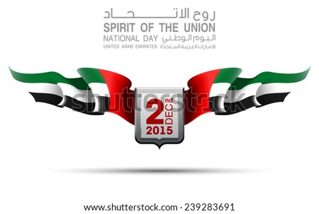 "vector festive banner with flags and an inscription in Arabic ""Spirit of the union, National Day, United Arab Emirates"" - stock vector"