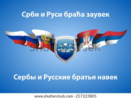 """vector festive design banner with flags of The Republic of Serbia and The Russian Federation and an inscription in Serbian ang Russian """"Serbs and Russian brothers forever"""" - stock vector"""
