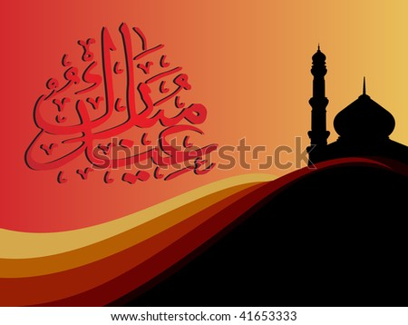 vector frame with creative islamic ornament - stock vector