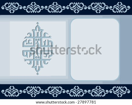 vector frame with creative islamic ornament design - stock vector