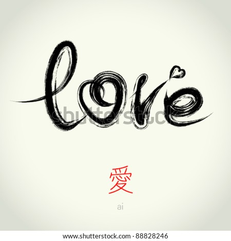 "Vector freehand letters ""love""  text doodles, valentine's day - stock vector"