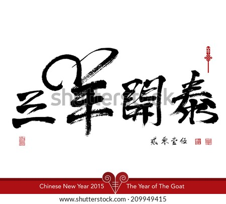 Vector Goat Calligraphy, Chinese New Year 2015. Translation of Calligraphy, Main: Auspicious, Sub: 2015, Red Stamp: Good Fortune. - stock vector