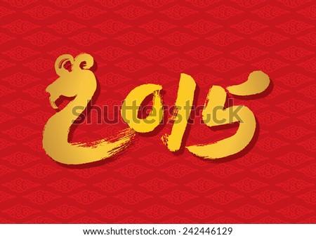 Chinese new year painting 2015