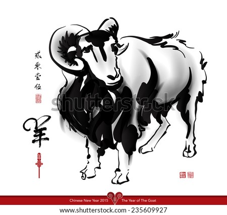 vector goat ink painting chinese new year 2015 translation of calligraphy main - Chinese New Year 2015 Animal