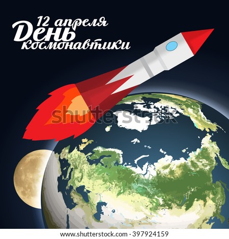 Vector greeting card with day of cosmonautics. Words in Russian: cosmonauts day - April 12. Earth, moon and spaceship