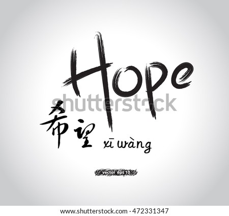 Vector Hand Writing Calligraphy Word Chinese Stock Vector