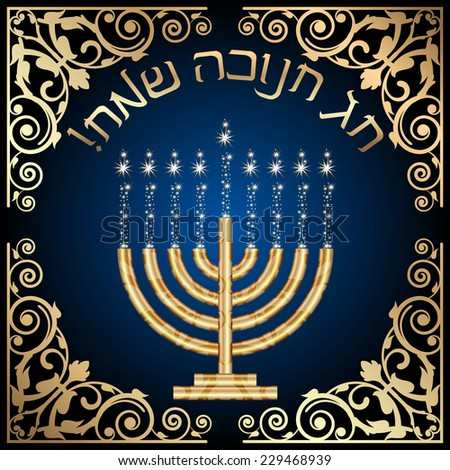"""Vector """"Happy Hanukkah"""" card with gold floral decoration - stock vector"""