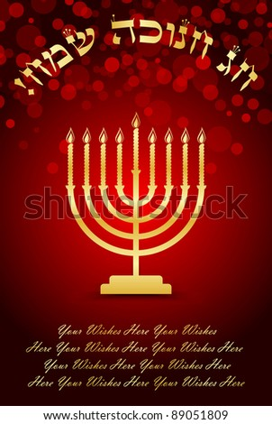 Vector Happy Hanukkah wish card (Hebrew) - stock vector