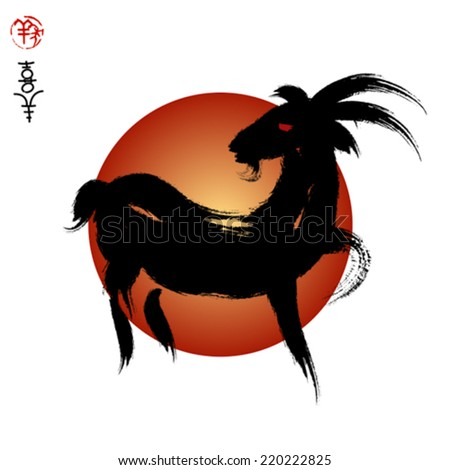 Vector head of goat Year of the goat, Seal and Chinese meaning is: Year of the goat - stock vector