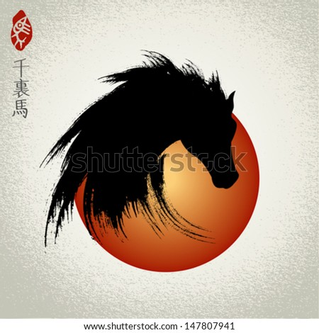 Vector head of horse, Year of the Horse, Seal and Chinese meaning is: swift horse - stock vector