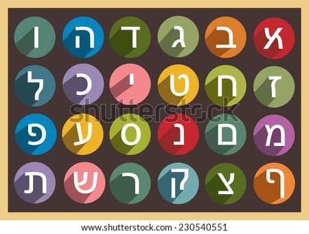 Vector Hebrew abstract alphabet - stock vector