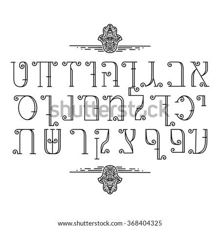 Vector Hebrew abstract alphabet - stock vector