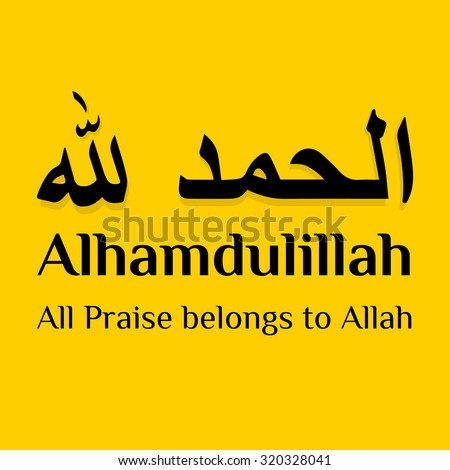 Alhamdulillah stock images royalty free images vectors vector illustration alhamdulillah all praise belongs to allah with arabic calligraphy on yellow background for thecheapjerseys Gallery