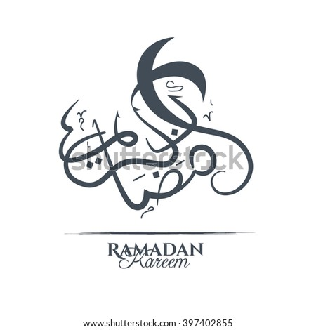 Ramadhan kareem stock photos royalty free images Calligraphy as a career
