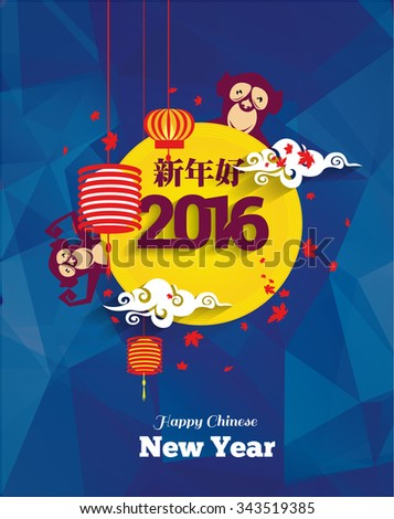 vector illustration Chinese New Year 2016 Moon cloud monkey and Chinese lanterns, design element. Translation- happy new year - stock vector