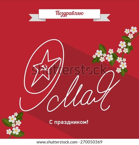 "Vector Illustration ""Congratulations"". The image with the words ""on May 9th. Happy holiday!"" flowers on a red background. - stock vector"