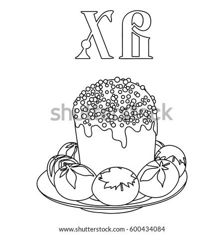 vector illustration for orthodox easter line art coloring page easter outline illustration for