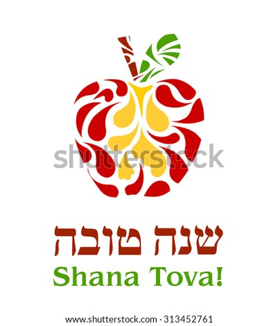 "Vector illustration - ""Happy New Year"" (Hebrew) Rosh Hashana greeting card with apple and honey - stock vector"