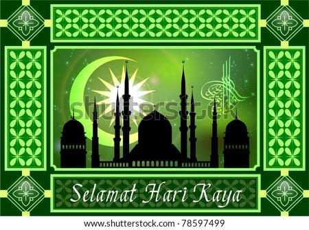 Vector Illustration Islamic pattern for Muslim celebration - stock vector
