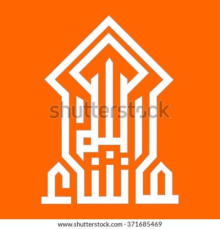 Arabic Islamic Calligraphy Duawish Alhamdulillah Praise