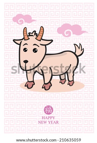 vector illustration of a cute cartoon goat with pink oriental pattern chinese character in circle - Chinese New Year Animals Meanings