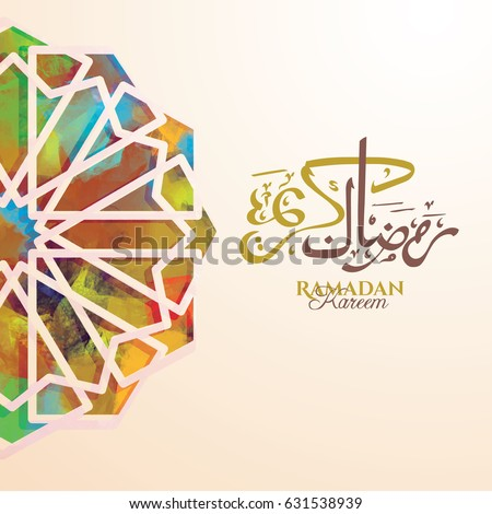 vector illustration of a lantern Fanus. the Muslim feast of the holy month of Ramadan Kareem. Translation from Arabic: Generous Ramadan