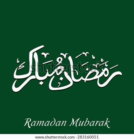 Vector illustration of a stylish text for Ramadan Mubarak. - stock vector