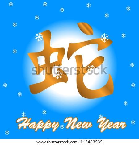Vector illustration of chinese zodiac sign snake - stock vector
