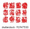 Vector illustration of Chinese zodiac signs - stock vector