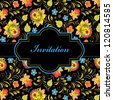 Vector illustration of colorful floral invitation card ( or place your text) - stock vector