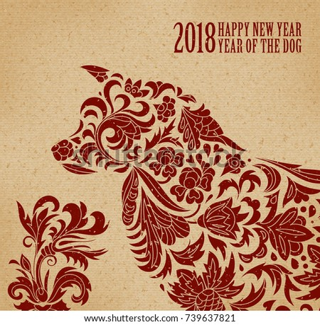 Vector illustration of dog, symbol of 2018 on the Chinese calendar. Silhouette of dog, decorated with floral patterns. Vector element for New Year's design. Old paper print