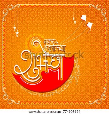 Vector illustration festival background marathi text stock vector vector illustration of festival background with marathi text meaning happy makar sankranti wishes stopboris Image collections