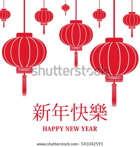 vector illustration happy new year card stock vector royalty free