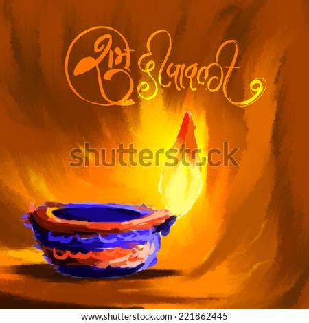 vector illustration of holy diya with Subh Deepawali (Happy Diwal) message - stock vector