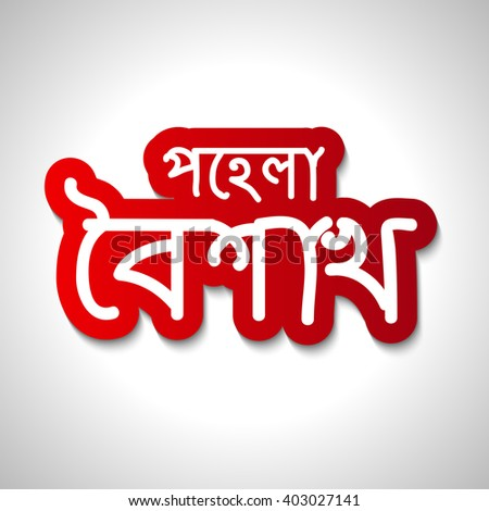 celebration of pohela boishakh essay help