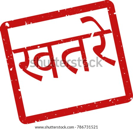 "Vector illustration of red rectangular rubber grunge stamp with the inscription ""danger"" in hindi  language isolated on white background. Translation of the text ""danger"""
