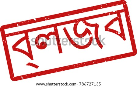 "Vector illustration of red rectangular rubber grunge stamp with the inscription ""uncensored"" in bengal  language isolated on white background. Translation of the text ""uncensored"""