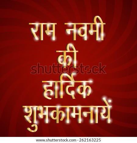 Vector illustration of shiny stylish text for Ram Navami in red background. - stock vector