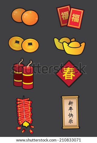 Vector illustration of traditional Chinese New Year decoration items in color on black background. Chinese characters says luck, spring and happy new year. - stock vector