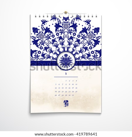 Vector illustration. Spiral calendar with round floral pattern. Imitation of chinese porcelain painting. Watercolor backdrop. Realistic shadows.