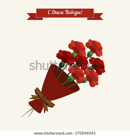 "Vector Illustration ""Victory Day!"". Bouquet of carnations with St. George ribbon on a beige background. - stock vector"