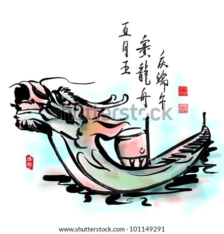 Vector Ink Painting of Chinese Dragon Boat for Dragon Boat Festival - stock vector