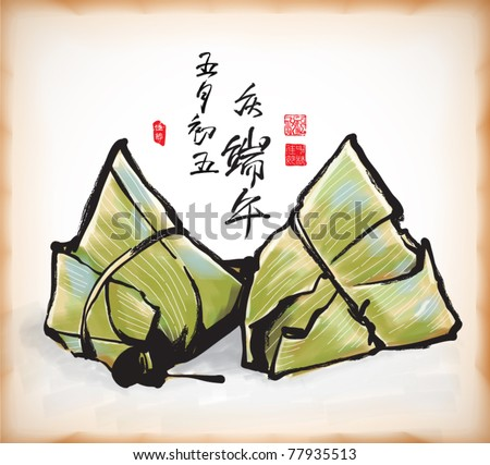 Vector Ink Painting of Zongzi - Traditional Dragon Boat Festival dumpling with Chinese Greeting Calligraphy - stock vector