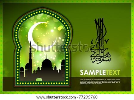 Vector Islamic pattern for Muslim celebration - stock vector